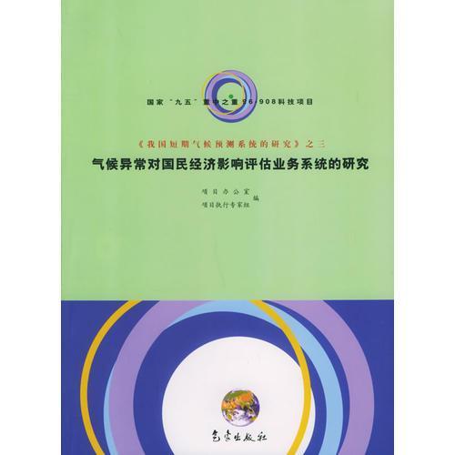 气候异常对国民经济影响评估业务系统的研究/中国短期气候预测系统的研究