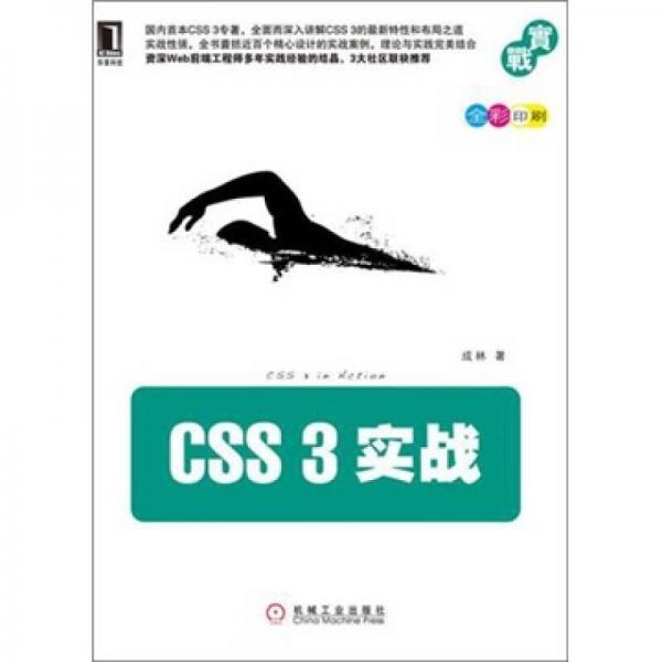 CSS 3实战