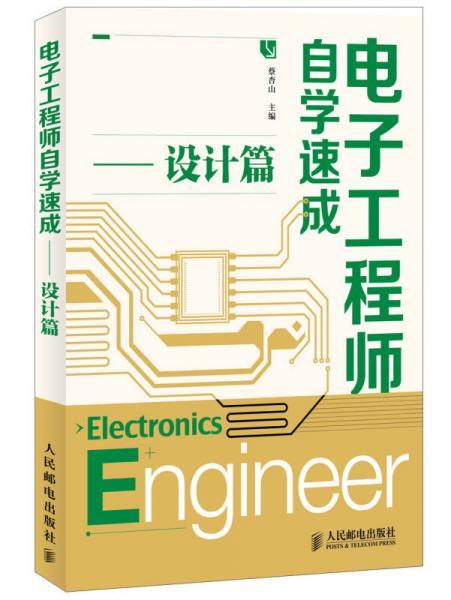 电子工程师自学速成(设计篇)
