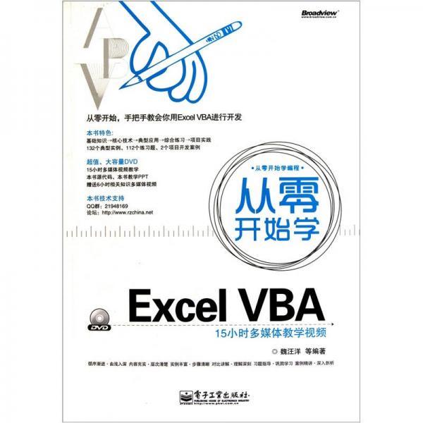 从零开始学Excel VBA