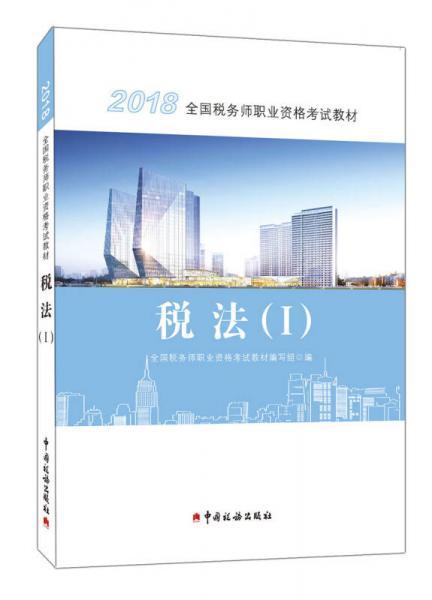 2018税务师教材 2018年全国税务师职业资格考试教材·税法(I)
