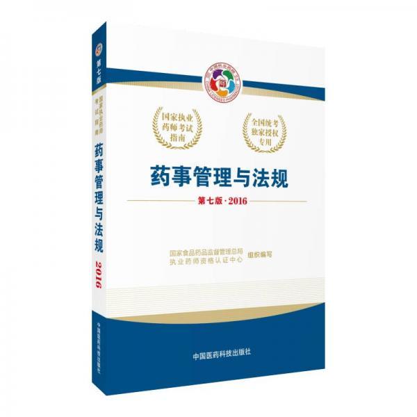 2016执业药师考试用书 国家执业药师考试指南:药事管理与法规(第七版)