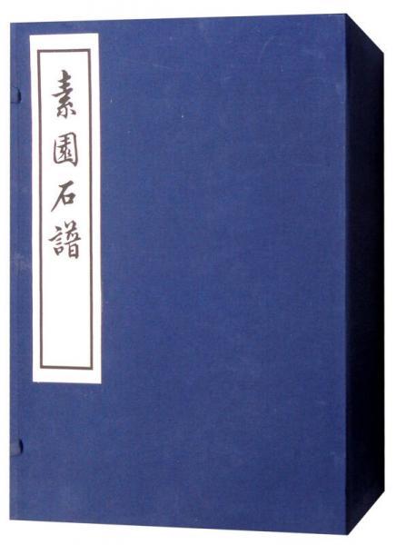 素园石谱(一函四册)