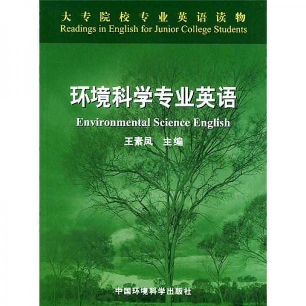 大专院校专业英语读物:环境科学专业英语