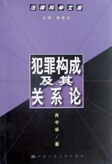犯罪构成及其关系论(法律科学文库)