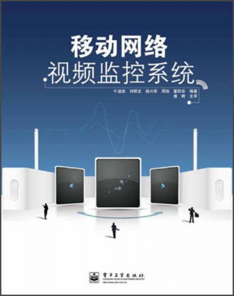 移动网络视频监控系统