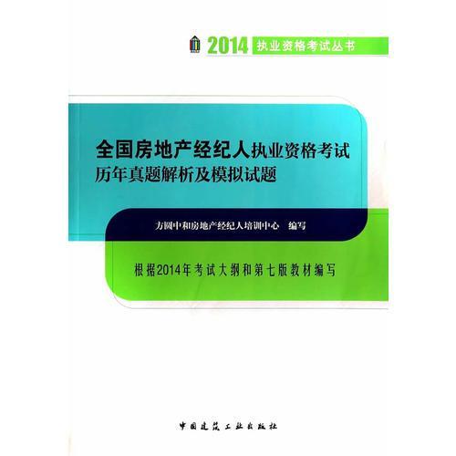 2014 全国房地产经纪人执业资格考试历年真题解析及模拟试题