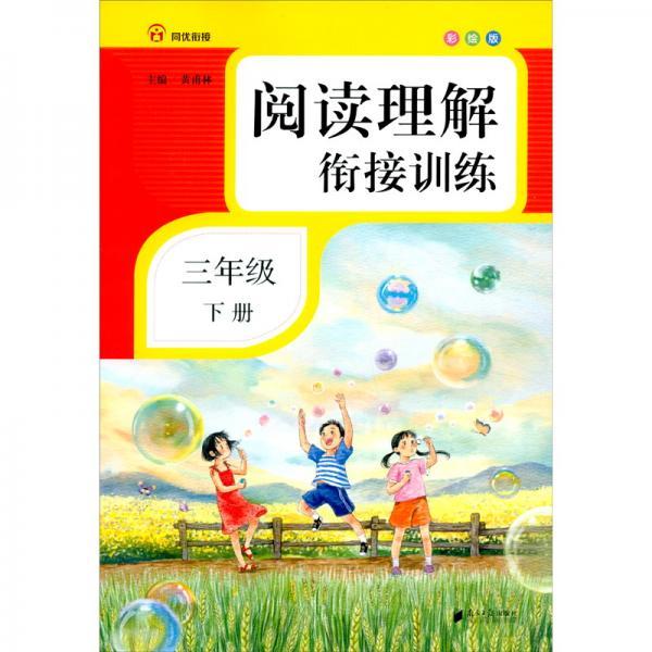 阅读理解衔接训练·三年级·下册·彩绘注音