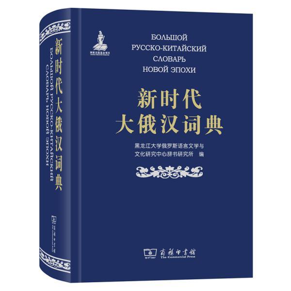 新时代大俄汉词典