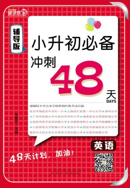 望子成龙·小升初必备冲刺48天:英语(辅导版)