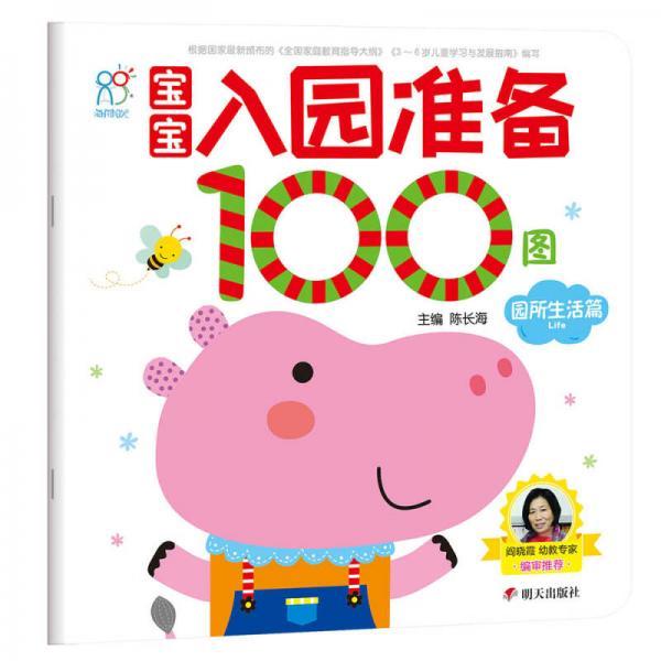 宝宝入园准备100图:园所生活篇