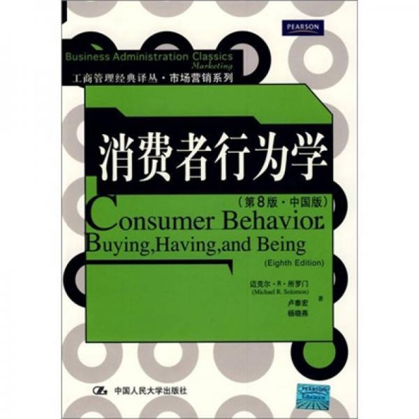 消费者行为学 (第8版·中国版)