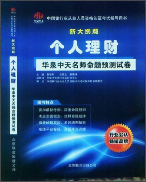 中国银行业从业人员资格认证考试指导用书:个人理财华泉中天名师命题预测试卷(新大纲版)