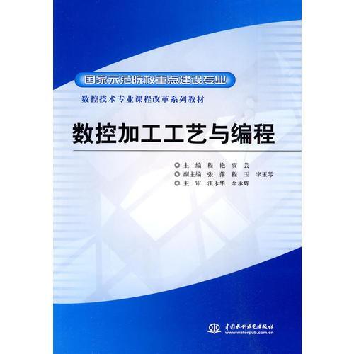 数控加工工艺与编程 (国家示范院校重点建设专业 数控技术专业课程改革系列教材)