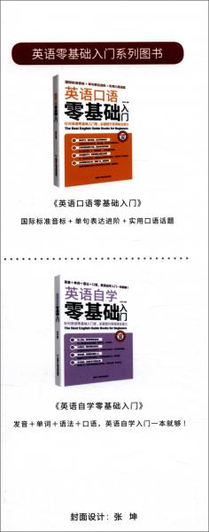 英语语法零基础入门(复杂语法简单学,模块化学习快速入门)