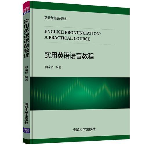 实用英语语音教程