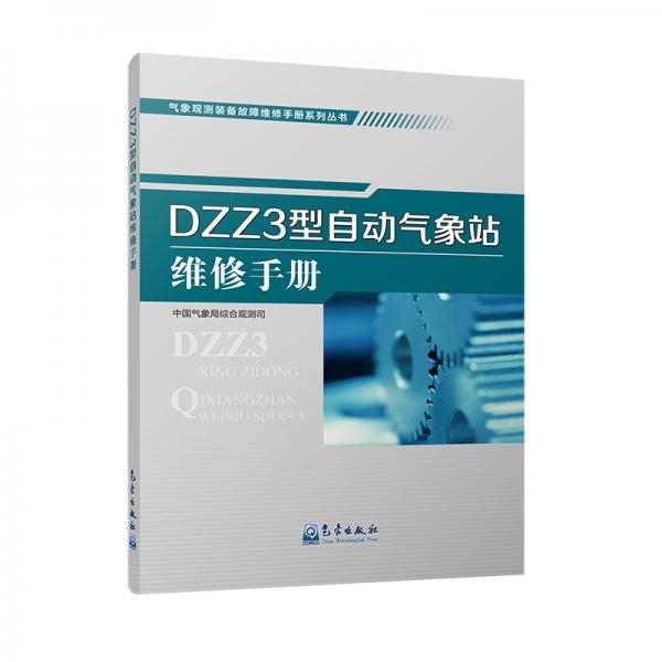 气象观测装备故障维修手册系列丛书——DZZ3型自动气象站维修手册