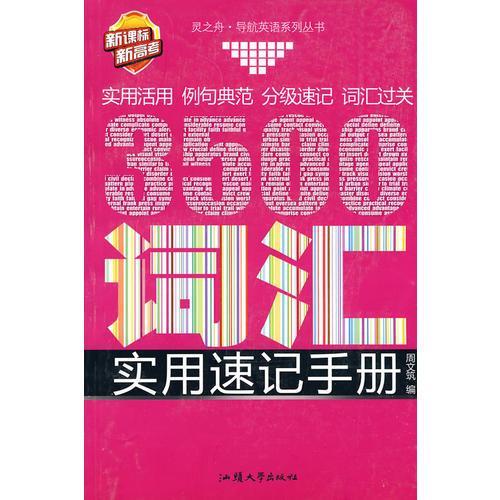 《新课标 新高考3500词汇实用速记手册》