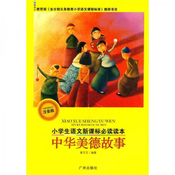 小学生语文新课标必读读本:中华美德故事