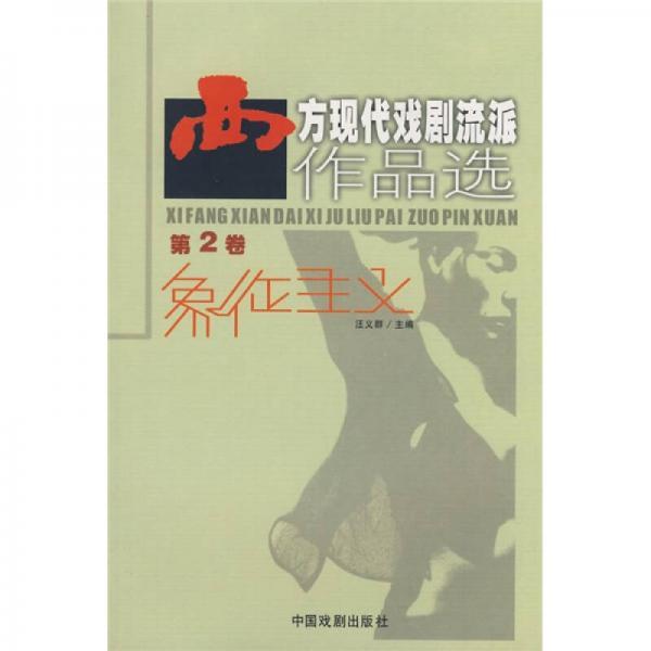 西方现代戏剧流派作品选(第2卷)