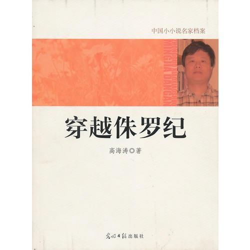 中国小小说名家档案·穿越侏罗纪