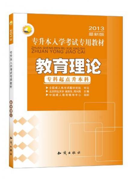 三人行·专升本入学考试专用教材:教育理论(专科起点升本科)(2013最新版)