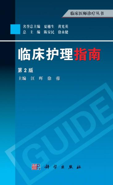 临床医师诊疗丛书:临床护理指南(第2版)