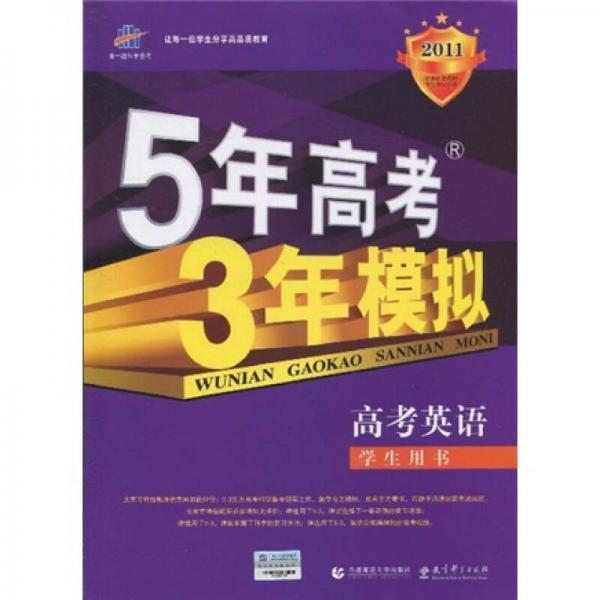 曲一线科学备考·5年高考3年模拟:高考英语(学生用书)(2011版)(第8次修订)