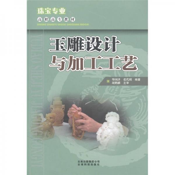 高职高专教材:玉雕设计与加工工艺(珠宝专业)
