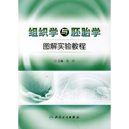 组织学与胚胎学图解实验教程