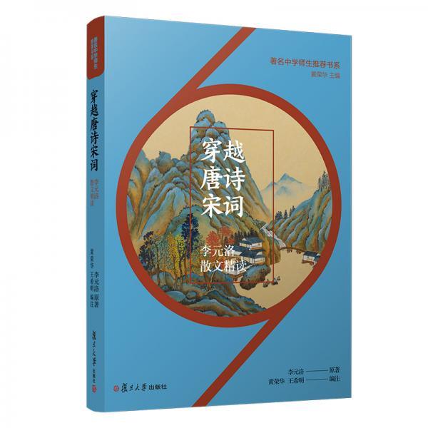 穿越唐诗宋词:李元洛散文精读(著名中学师生推荐书系)
