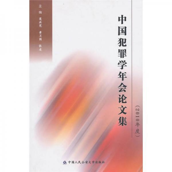 中国犯罪学年会论文集(2010年度)