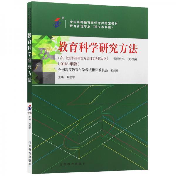 全新正版自考教材045600456教育科学研究方法2016年版刘志军高等教育出版社