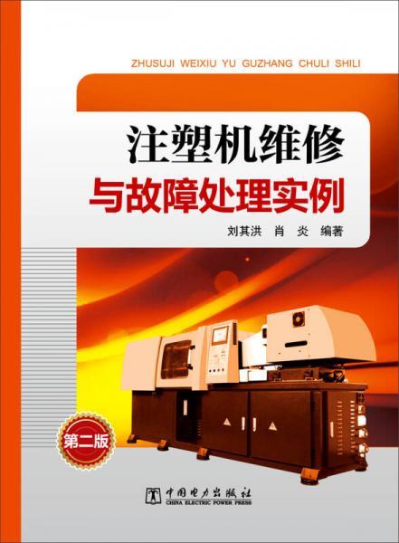 注塑机维修与故障处理实例(第二版)