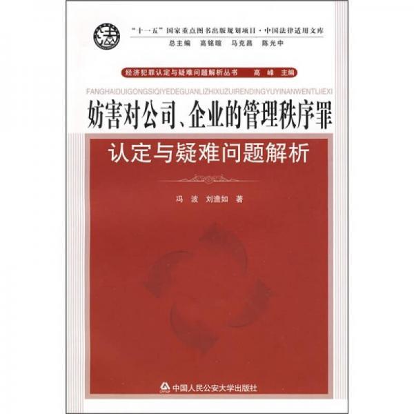妨害对公司、企业的管理秩序罪认定与疑难问题解析