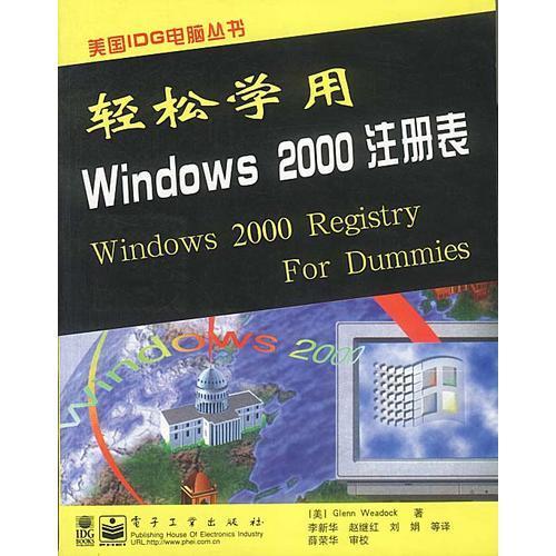 轻松学用WINDOWS2000注册表