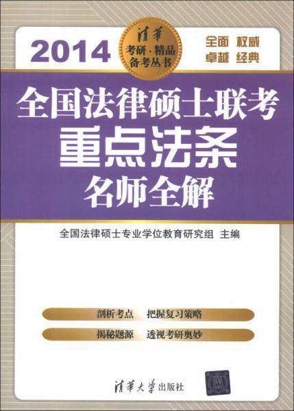 清华考研·精品备考丛书:全国法律硕士联考重点法条名师全解(2014)