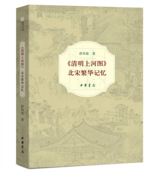 《清明上河图》:北宋繁华记忆
