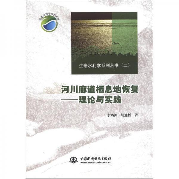 生态水利学系列丛书(2)·河川廊道栖息地恢复:理论与实践