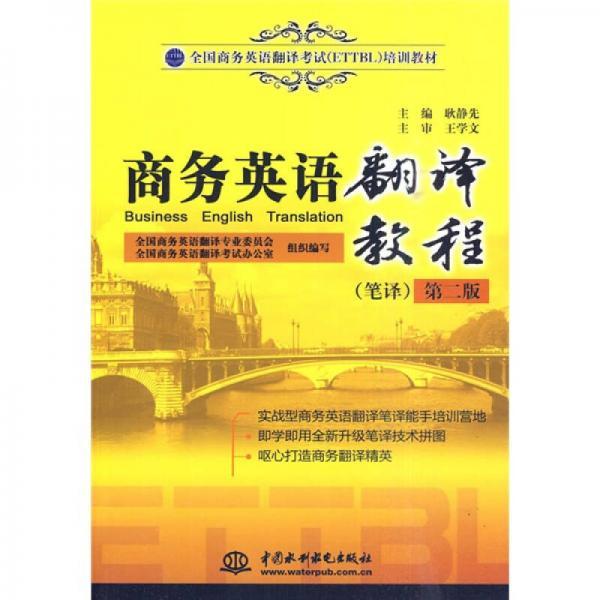 商务英语翻译教程(笔译)(第2版)