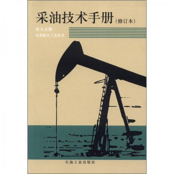 采油技术手册(第9分册):压裂酸化工艺技术(修订本)