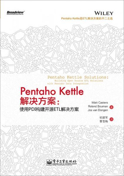 Pentaho Kettle解决方案:使用PDI构建开源ETL解决方案