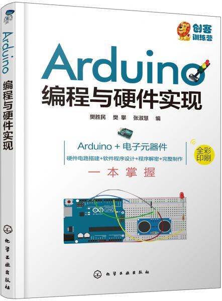 Arduino编程与硬件实现