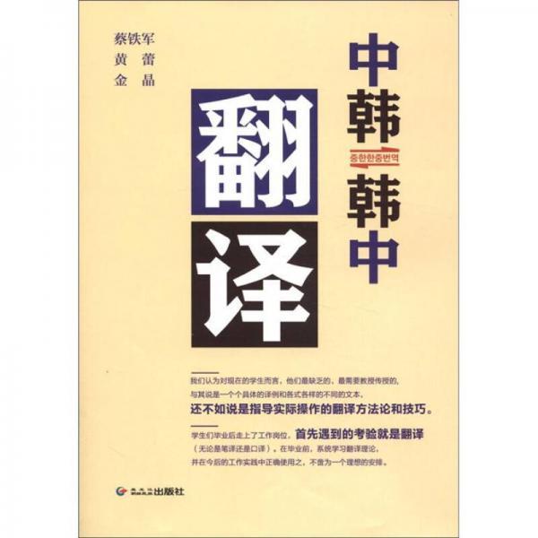 中韩韩中翻译