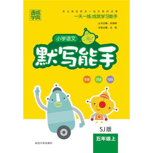 16秋小学语文默写能手 5年级上(SJ版)苏教版