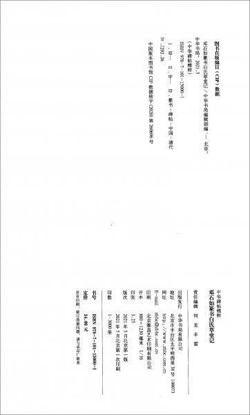 邓石如篆书白氏草堂记/中华碑帖精粹