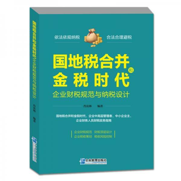 国地税合并和金税时代企业财税规范与纳税设计