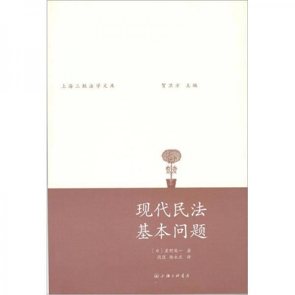 贺卫方主编丛书:现代民法基本问题