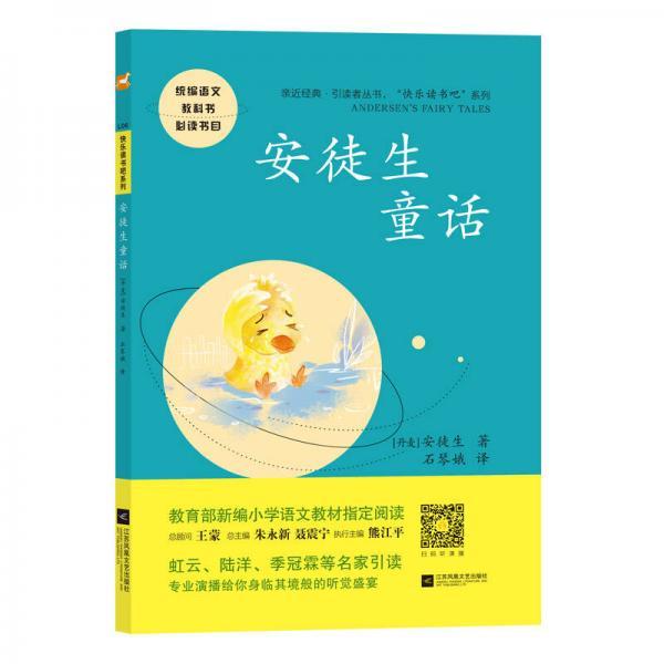 """安徒生童话——统编语文教材小学三年级上册""""快乐读书吧""""指定阅读"""