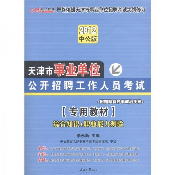 中公版·2012天津市事业单位公开招聘工作人员考试综合知识+职业能力测验